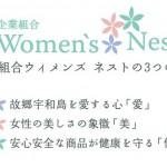 企業組合 Women's Nest