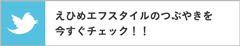 twitter:ehime F. styleの 今をつぶやき中!