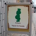 欧風食堂 Adagio(アダージョ)