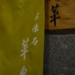 京懐石 華泉