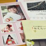 「EHIME FOOD STYLE」2014/7/12放送 ゲスト:潮見友章さん