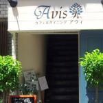 Avis(アヴィ)  カフェ&ダイニング