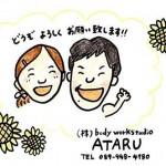 はじめまして!ボディワークスタジオ ATARUです。