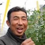 「EHIME FOOD STYLE」2012/10/13・10/20放送 ゲスト:山本克樹さん